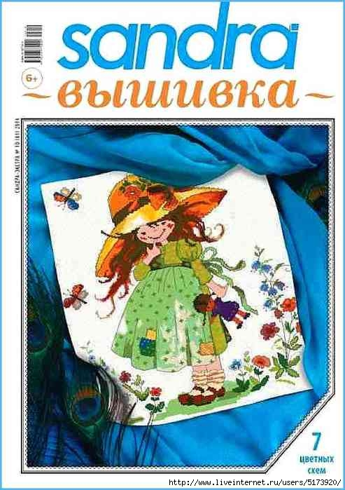Sandra Вышивка №10 2014.