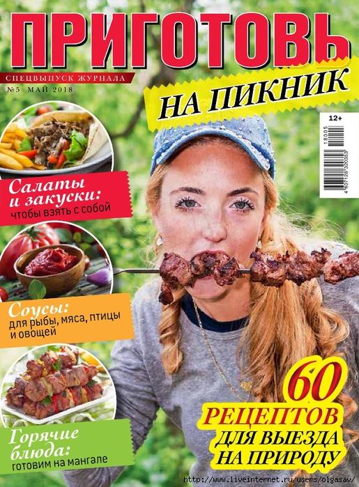 март решебники онлайн 2018 читать и журналы кулинарные