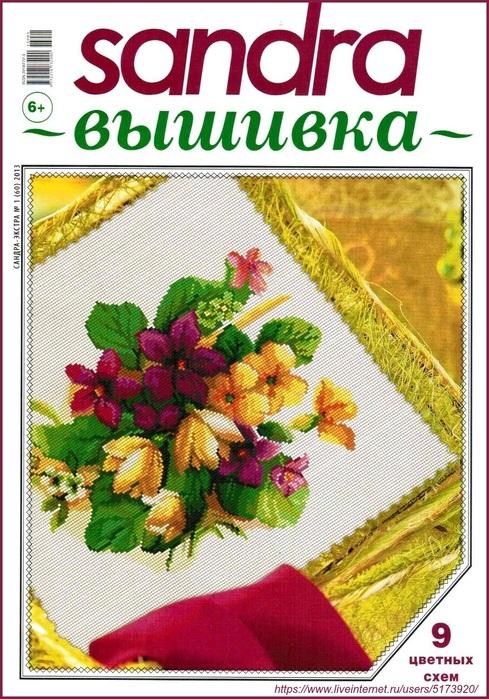 Sandra Вышивка №1 2013.