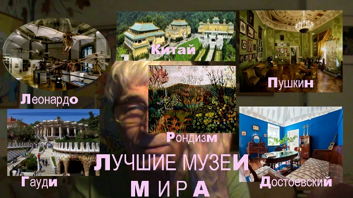 Музеи-мира--обложка---- (700x394, 296Kb)