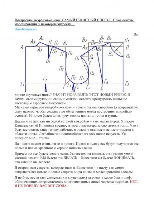 b122c7c4a88dfe5 Выкройка - основа платья . | Записи в рубрике Выкройка - основа ...