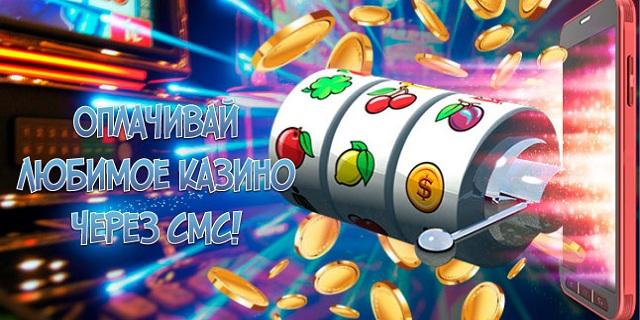 Онлайн казино халява