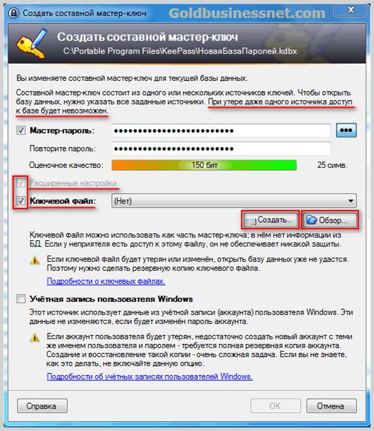 KeePass: менеджер и генератор паролей, лучшая программа