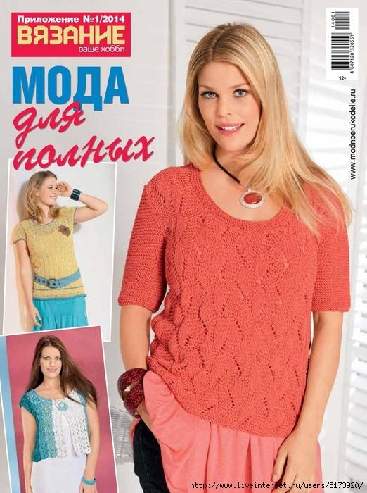 Вязание ваше хобби. Приложение. Мода для полных №1 2014