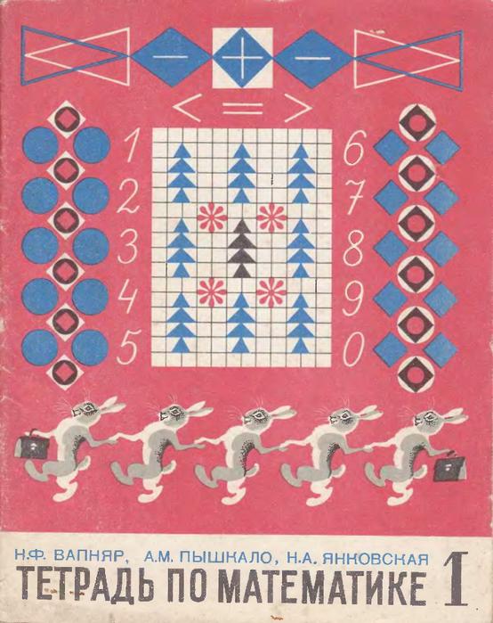 matematika-tetrad1-1979_000 (554x700, 445Kb)