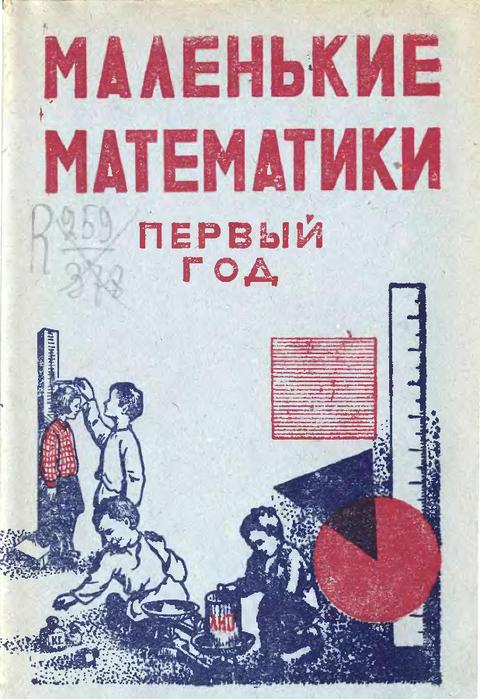 malenkie-matematiki-1932_1 (480x700, 382Kb)