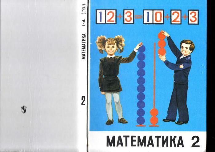 matematika-2-1991_1 (700x494, 246Kb)