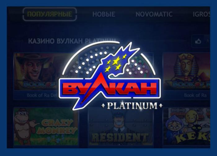 vulkan casino platinum ru