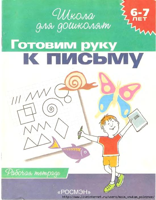 Gotovim_ruku_k_pismu_1 (549x700, 250Kb)
