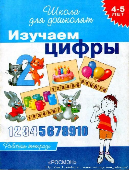 Изучаем цифры_1 (505x665, 233Kb)