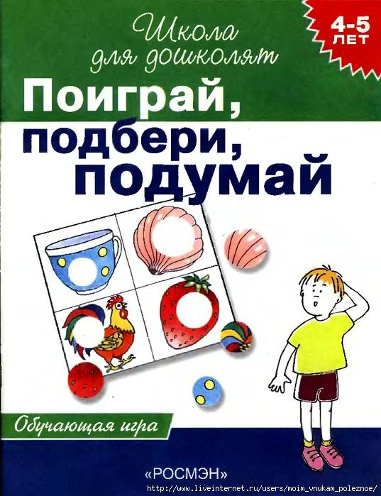 POIGRAJ_PODBERI_PODUMAJ_Shkola_dlya_doshkolyat_djvu_1 (537x700, 273Kb)