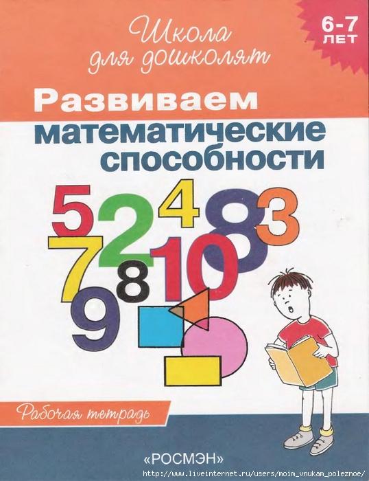 Shkola_dlya_doshkolyat_Matematikarazvivaem_matematicheskie_sposobnosti_1 (538x700, 255Kb)