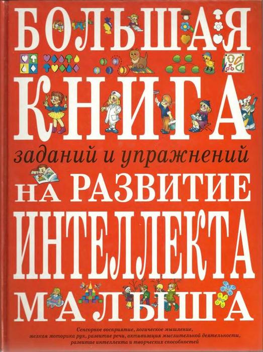 Bolshaya_kniga_zadaniy_i_uprazhneniy_na_razvitie_1 (523x700, 480Kb)