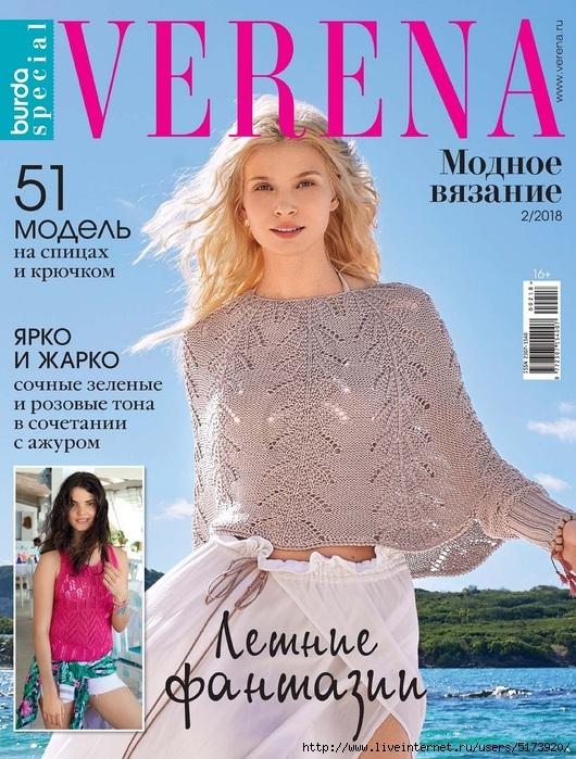 SV2_VrnMdVz18-001 (530x700, 313Kb)