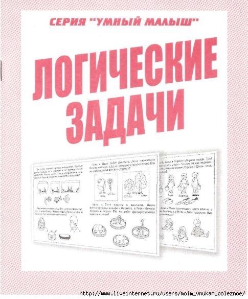 Seria_Umny_malysh_LOGIChESKIE_zadachi_1 (485x585, 160Kb)