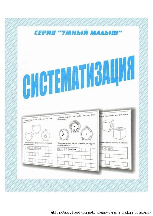 Seria_Umny_malysh_Sistematizatsia_1 (494x700, 195Kb)
