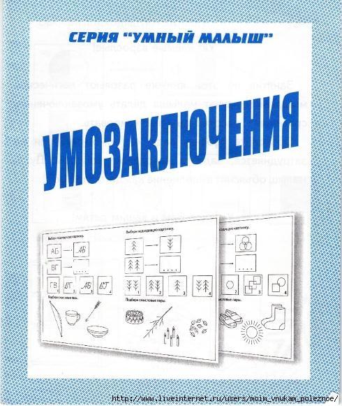 Seria_Umny_malysh_Umozaklyuchenia_1 (490x581, 207Kb)
