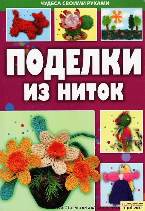 Podelki_iz_nitok_1 (483x700, 310Kb)