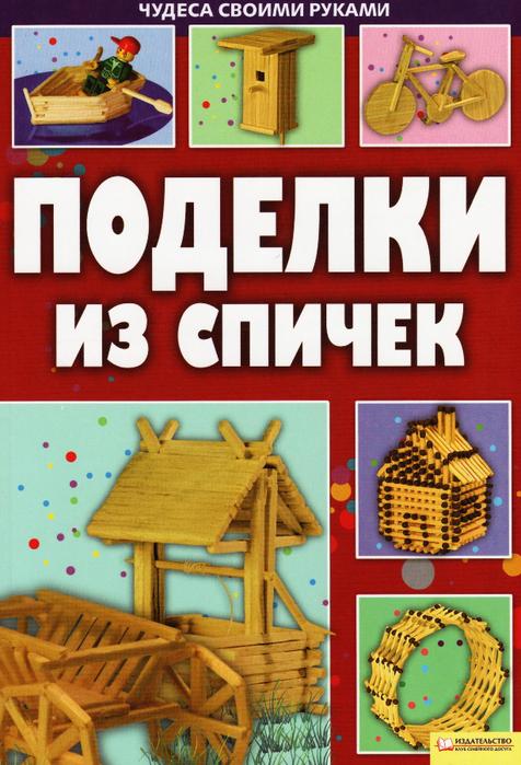 Podelki_iz_spichek_1 (476x700, 437Kb)