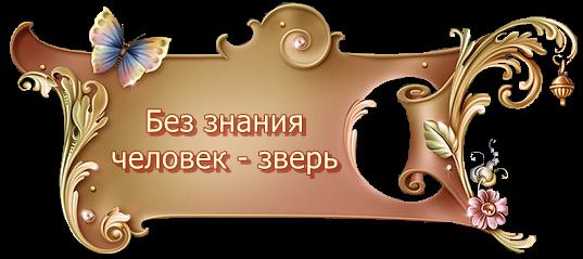 4315980_4maf_ru_pisec_2011_05_20_090055 (78x78, 5Kb)/4315980_a5e423ccd6e0 (146x105, 16Kb)/4315980_figr (537x239, 168Kb)