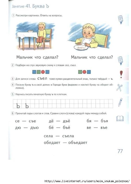 Звуковая модель слова съел школьные знания. Com.
