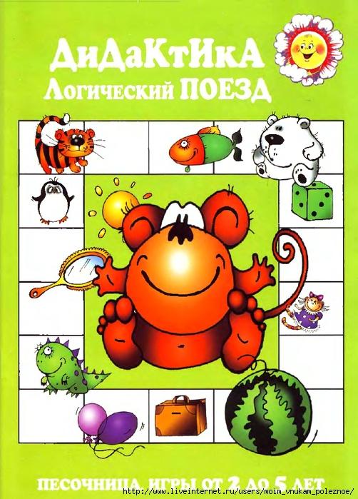 Didaktika_-_Logicheskiy_poezd_1 (502x700, 296Kb)