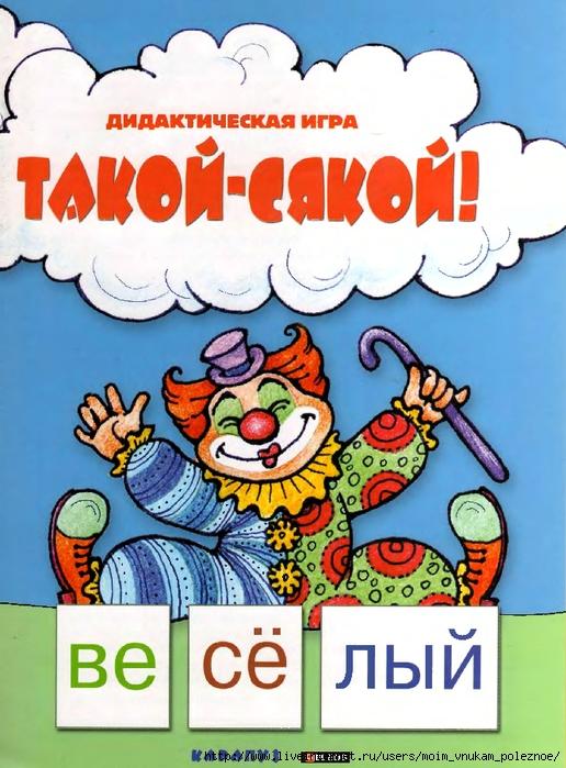 Suschevskaya_S_A_Takoy-_syakoy_1 (516x700, 303Kb)