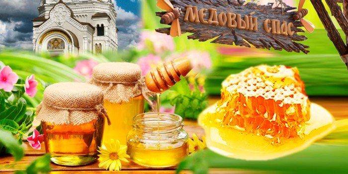 1470984531_medovyi-spas-tradicii-pozdravleniya (700x350, 286Kb)