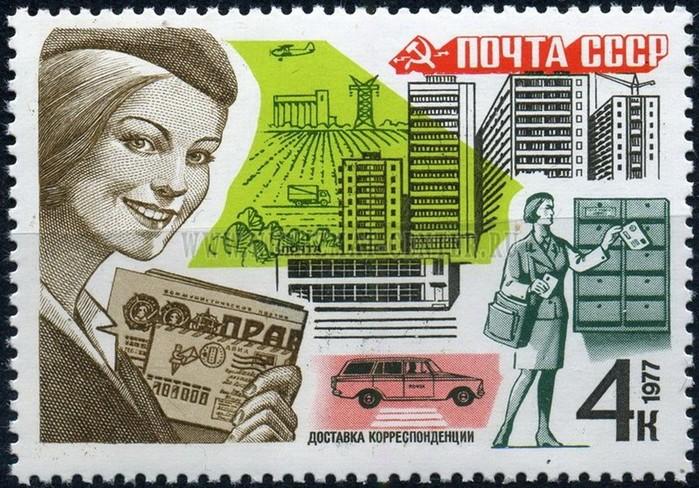 Когда была выпущена последняя марка с надписью «Почта СССР»?