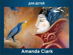 5107871_Amanda_Clark (250x188, 61Kb)