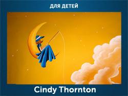 5107871_Cindy_Thornton (250x188, 75Kb)