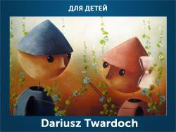 5107871_Dariusz_Twardoch (250x188, 58Kb)
