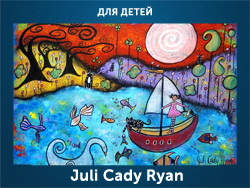 5107871_Juli_Cady_Ryan (250x188, 116Kb)
