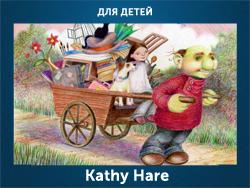 5107871_Kathy_Hare (250x188, 104Kb)