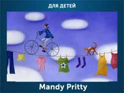 5107871_Mandy_Pritty (250x188, 39Kb)