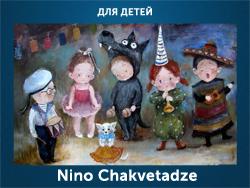 5107871_Nino_Chakvetadze_2 (250x188, 95Kb)