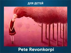 5107871_Pete_Revonkorpi (250x188, 76Kb)