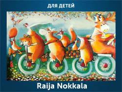 5107871_Raija_Nokkala (250x188, 58Kb)