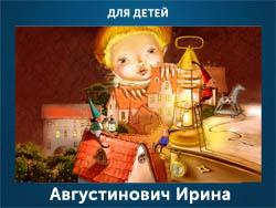 5107871_Avgystinovich_Irina (250x188, 51Kb)