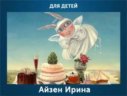 5107871_Aizen_Irina (250x188, 43Kb)