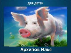 5107871_Arhipov_Ilya (250x188, 43Kb)