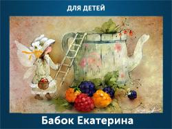 5107871_Babok_Ekaterina (250x188, 97Kb)