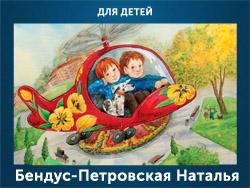 5107871_BendysPetrovskaya_Natalya (250x188, 66Kb)