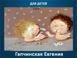 5107871_Gapchinskaya_Evgeniya (250x188, 86Kb)