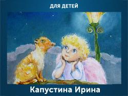 5107871_Kapystina_Irina (250x188, 91Kb)