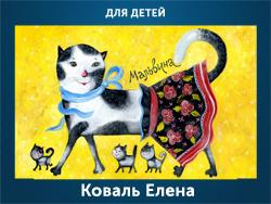 5107871_Koval_Elena (250x188, 106Kb)
