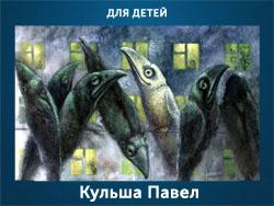 5107871_Kylsha_Pavel (250x188, 53Kb)
