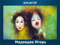 5107871_Medvedev_Igor (250x188, 93Kb)