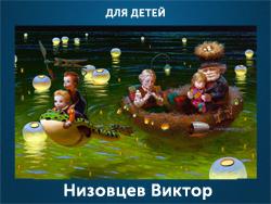 5107871_Nizovcev_Viktor (250x188, 101Kb)