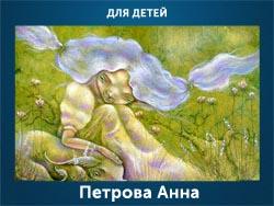5107871_Petrova_Anna (250x188, 51Kb)